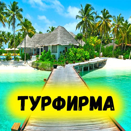 Турфирма