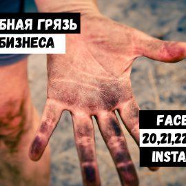 Лечебная грязь. Реклама в Facebook + Insta. Старт — 20.10