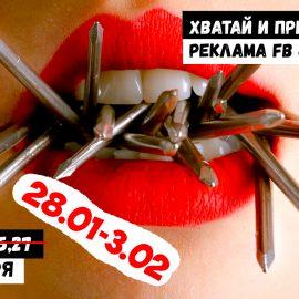 Реклама FB/Insta. Первый набор в 2019