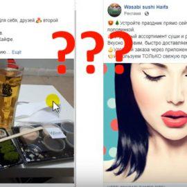 Что сработало в рекламе | Facebook & Instagram