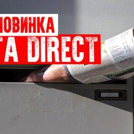 NEW. Реклама в инстаграм Direct