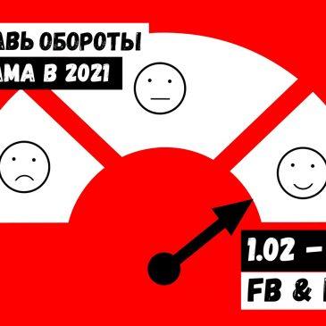 Обучение. Реклама FB + INSTA. Февраль 21