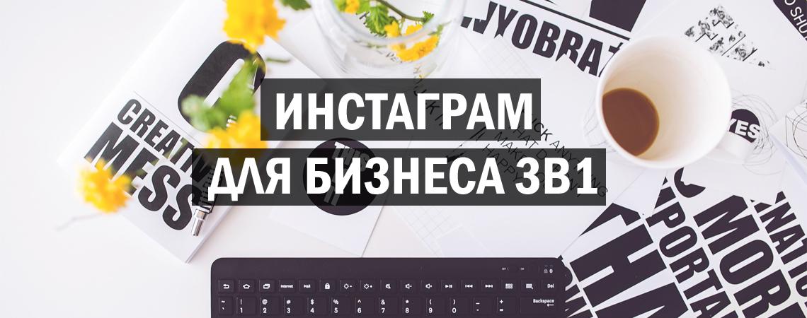 Инстаграм для Бизнеса 3в1