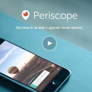 Periscope: Как использовать и продвигать себя и свой бизнес