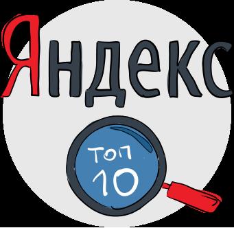 ТОП в Яндексе
