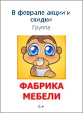 Настройка рекламы вконтакте и фейсбук