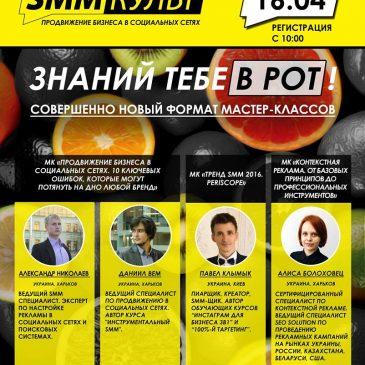 SMM Культ. Харьков 16.04