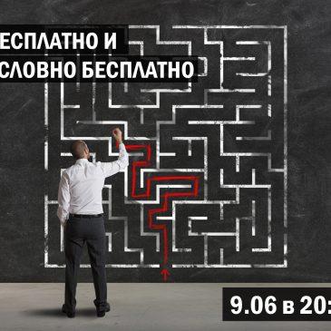 """Запись тренинга """"Бесплатные методы раскрутки"""""""