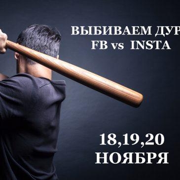 Набор на курс по настройке рекламы FB+Insta. 18-20 ноября
