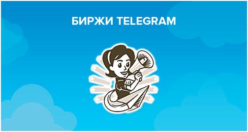 Самые популярные биржи рекламы для Telegram