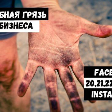 Лечебная грязь. Реклама в Facebook + Insta. Старт – 20.10