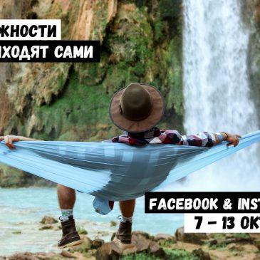 Реклама FB + Insta. Новый поток. Октябрь.