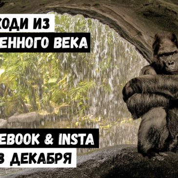 Набор открыт. Реклама FB + Instagram
