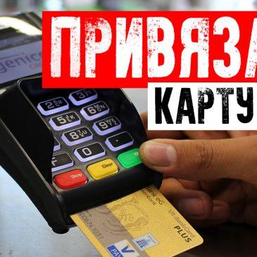 Как правильно привязать банковскую карту. (добавляем способ оплаты в Бизнес менеджер и ads)