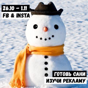 Обучение. Настройка рекламы FB + INSTA
