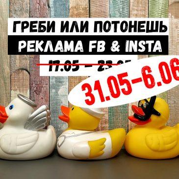 Обучение. Реклама FB + INSTA. Май 21